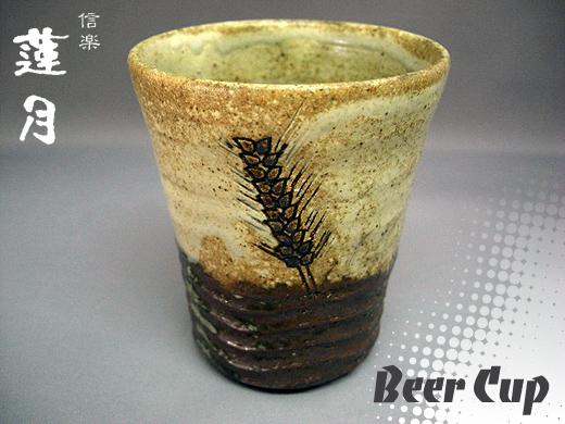 今年のビールは信楽のビアカップで