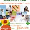 8月に楽しいイベントを開催します。
