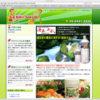 GENKI SHOP ! 様 サイトオープン♪