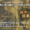 JCCP 都に集う織と美の祭典2009