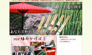 竹割箸のマルマツ製箸所 様サイトオープン♪