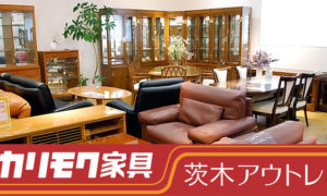 カリモク家具茨木アウトレットショールーム