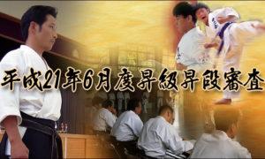 京都・大阪・愛知・静岡 空手の昇級昇段審査
