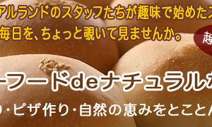 自家製天然酵母手作りパン~スローフード
