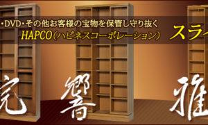 スライド書棚シリーズ最新情報