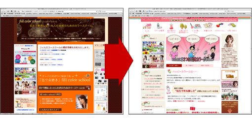 上海・蘇州・北京・バンコク・青島・台湾にお住まいの女性の輝きをサポート!色の専門学校