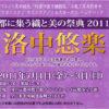 JCCP 都に集う織と美の祭典2011