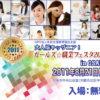ガールズ☆職業フェスタ2011