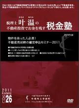 不動産投資でお金を残す税金塾Vol.26 不動産売却時の確定申告