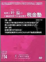 不動産投資でお金を残す税金塾Vol.14 確定申告と政権交代