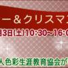 積水ハウス様主催 防災セミナー&クリスマス会