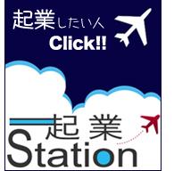 大阪 起業ステーション