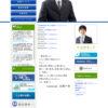 大阪維新の会メンバー 大橋一功議員さんのページを作成させていただきました。