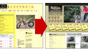 森トライアル様のトップページをリニューアル
