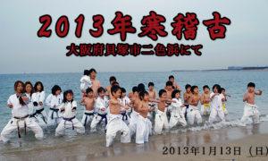 2013年新春、空手の寒稽古の様子です。