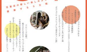 縁活 近鉄百貨店阿倍野店様にてCLEビューティフェスタ