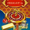 桐元先生の「戦略マネジメントゲーム」開催日決定