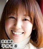 認定校 北九州校 アトレカラースクール 平井芳香先生