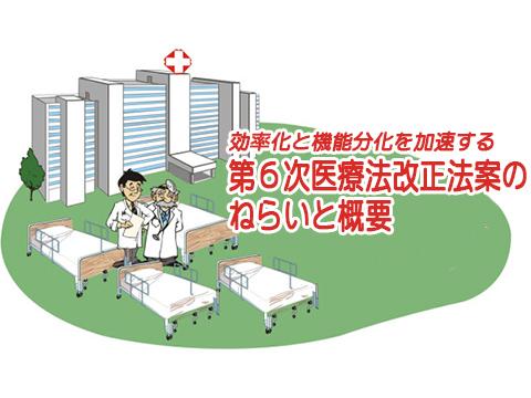 第6次医療法等改正法案の概要  ◎ 病院・病床機能の分化と連携の推進  ◎ 地域医療の今後を支える人材確保策  ◎ より良質で安全な医療提供体制の構築へ