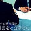 増加する精神障害 労災認定と企業対応