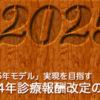 2025年モデル実現を目指す2014年診療報酬改定の行方