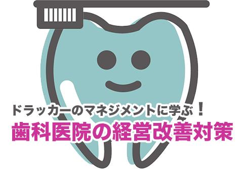 ドラッカーのマネジメントに学ぶ!歯科医院の経営改善対策