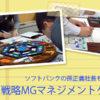 ソフトバンクの孫正義社長も認めた!戦略MGマネジメントゲーム
