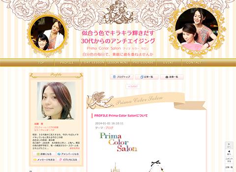 Prima Color Salon プリマ カラー サロン