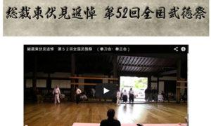 総裁東伏見追悼 第52回全国武徳祭