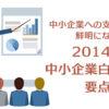 中小企業への支援策が鮮明になった!2014年版中小企業白書の要点解説