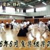2014年京都・大阪・愛知・静岡 空手の昇級昇段審査