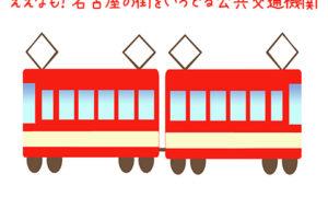 ええなも! 名古屋の街をいろどる公共交通機関