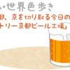 平安の都、京を切り取る今日のいろ「サントリー京都ビール工場」
