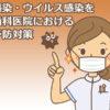 細菌感染・ウイルス感染を防止歯科医院における感染予防対策