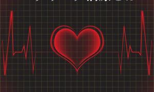 緊張の歯科治療で血圧上昇に備えるモニタリング治療とは!