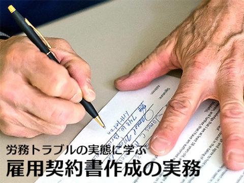 労務トラブルの実態に学ぶ雇用契約書作成の実務