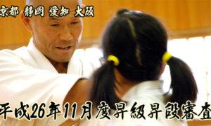 京都、静岡、愛知、大阪 2014年11月度 昇級昇段審査