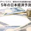 正念場のアベノミクス、景気の行方は回復か後退か?2015年の日本経済予測