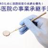 地域医療のために医院経営の永続を優先!歯科医院の事業承継手法
