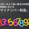 2016年1月より個人番号の利用開始医療機関における「マイナンバー制度」
