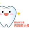 歯医者さんの最先端治療、光殺菌治療とは