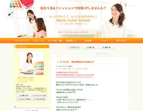Meets! color school