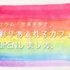 彩りあふれるカフェ OPENしました。