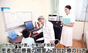 「かかりつけ医」が果たす役割、患者申出療養の概要と混合診療の行方