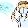 歯周病のセルフチェックポイントと予防について