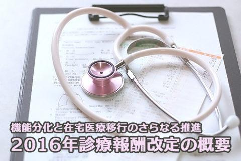 機能分化と在宅医療移行のさらなる推進 2016年診療報酬改定の概要