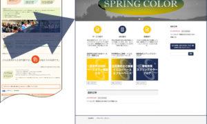 株式会社スプリングカラー 様のページをリニューアル