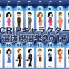 CRIPキャラクター選抜総選挙2016 投票開始〜