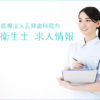 豊中市 医療法人五條歯科院の歯科衛生士求人情報