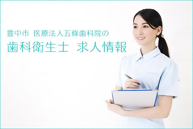 豊中市 医療法人五條歯科院の 歯科衛生士 求人情報